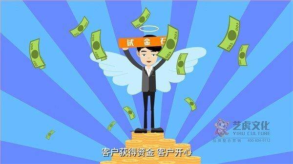 金融动画 信贷    MG宣传动画 (2[00_00_33][20210113-161611]
