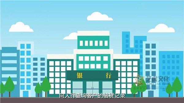 金融动画 信贷    MG宣传动画[00_00_05][20210113-161623]