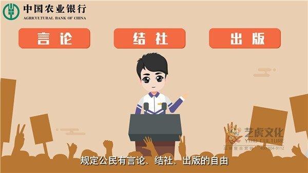 农业银行 金融产品宣传片 宪法 MG动画[00_01_03][20201228-104851]