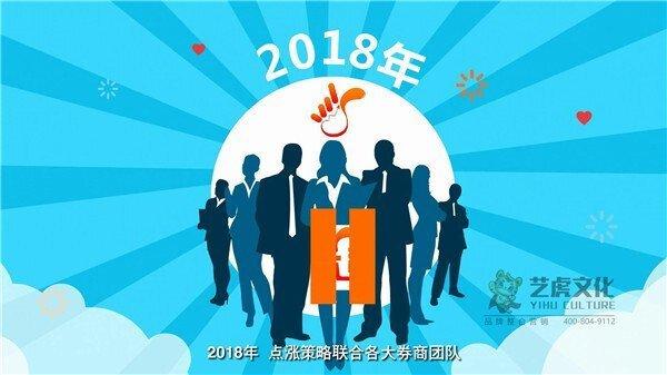二维软件宣传片 也买策-MG动画[00_00_14][20210113-165028]