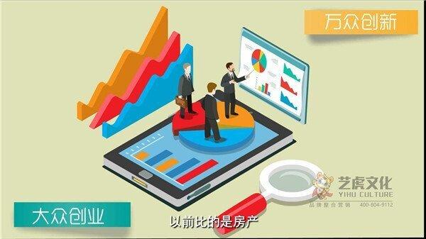 金融平台宣传片-前海聚  MG动画[00_00_12][20210113-161842]