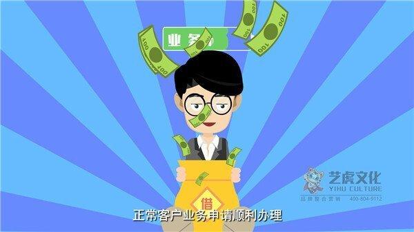 金融动画   信贷  MG宣传动画 (3[00_00_26][20210113-161537]
