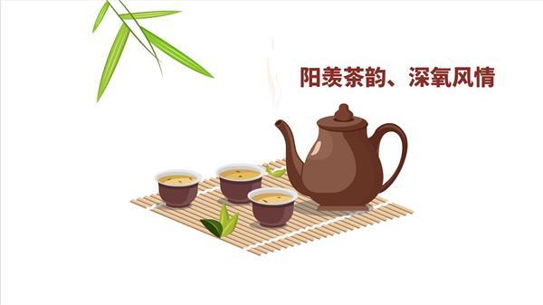 二维城市宣传片-宜兴茶品