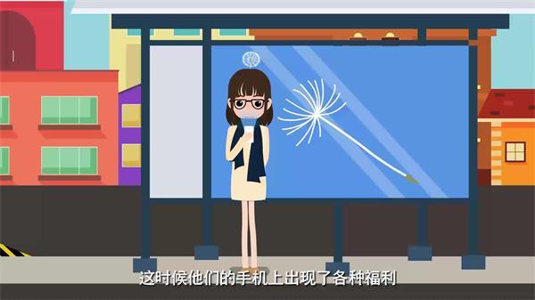 二维APP宣传片-蒲公英