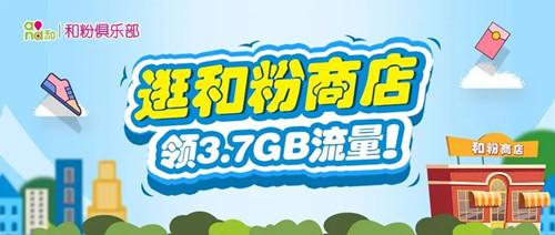 逛和粉商店免费领3.7GB流量