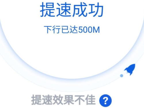 电信宽带用户免费提速下行速率至500M