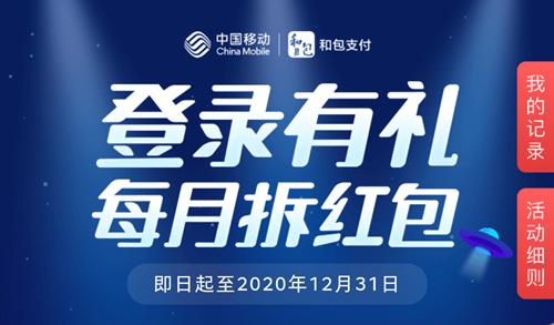 【每月拆红包】登录有礼!中国移动和包支付活动
