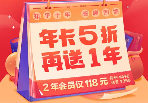 【知乎盐选】会员年卡5折,2年会员仅118元