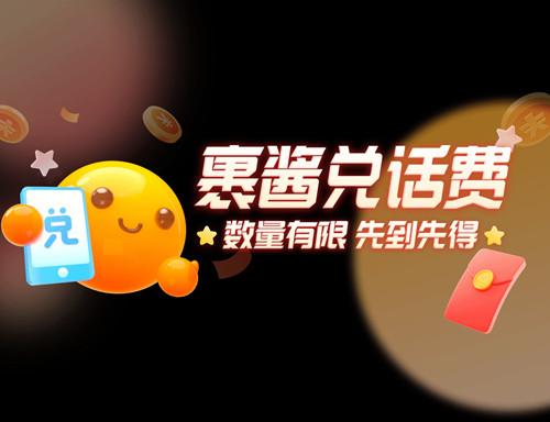 【菜鸟APP】果酱兑换话费红包淘宝88元通用红包等奖品