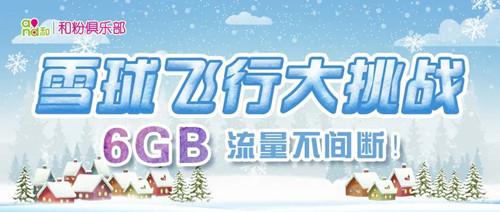 【6GB免费流量】扔雪球得流量,雪球飞行大挑战