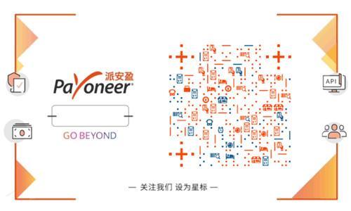 Payoneer派安盈针对Wirecard破产申请的官方声明