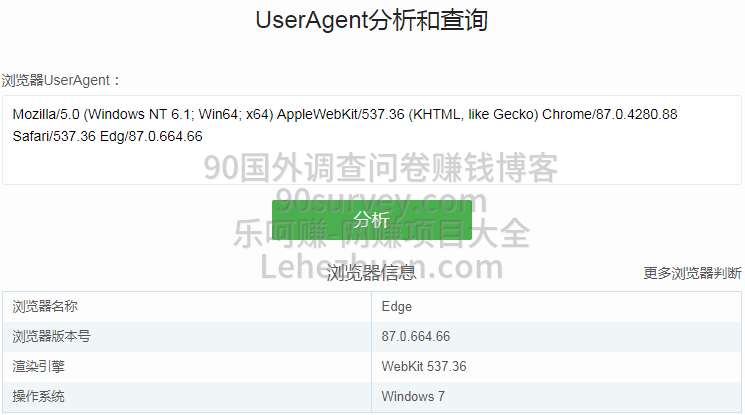 国外问卷调查赚钱之UserAgent的重要性