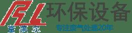 天津工业废气处理设备价格_喷漆印刷除臭治理净化器厂家_车间除尘VOC催化燃烧装置公司 - 天津富莱环保设备工程