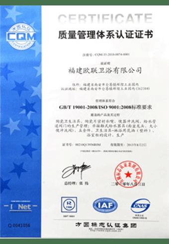 2_0000_质量管理体系认证
