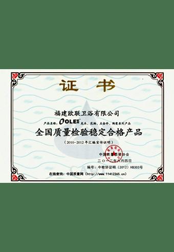 2_0003_全国质量检验稳定合格产品
