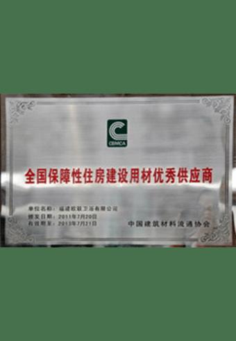2_0005_全国保障性住房建设用材优秀供应商