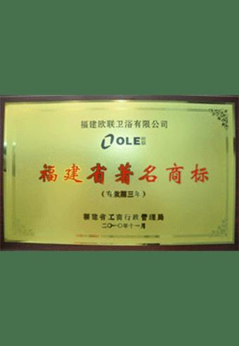 2_0008_福建著名商标
