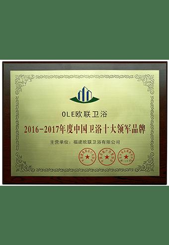 2_0009_2016-2017年度中国卫浴十大领军品牌