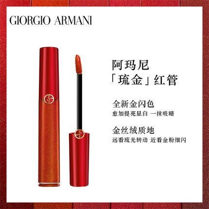 ARMANI/阿玛尼405g口红番茄色