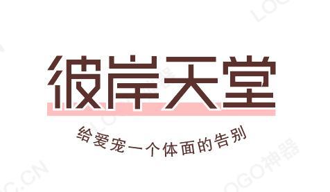 宠物安乐 - 杭州彼岸花园