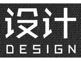 设计师团队