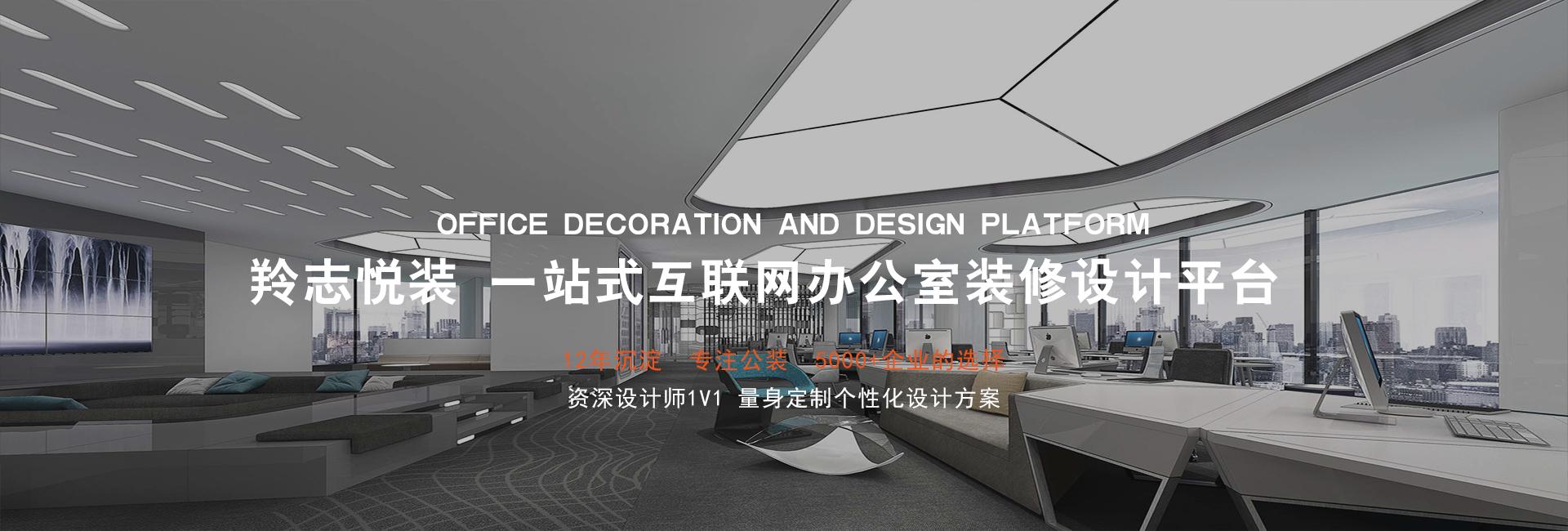 羚志悦装-一站式上海办公室装修设计平台