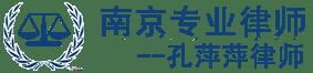 南京金融律师logo