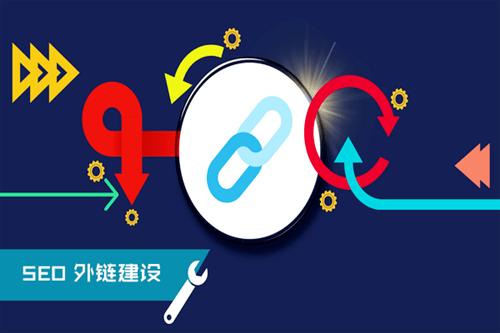 SEO外链应该如何优化和发布?