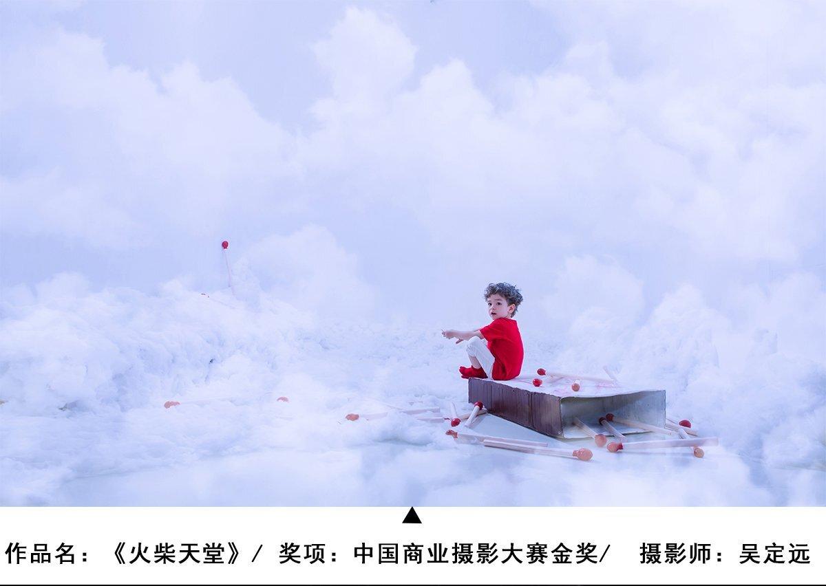 中国商业摄影大赛获奖作品