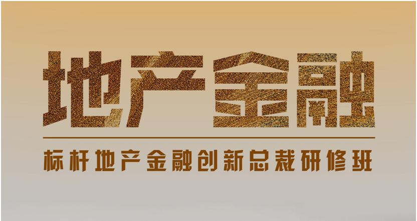 标杆地产金融创新总裁研修班