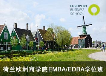 欧洲商学院EMBA学位项目