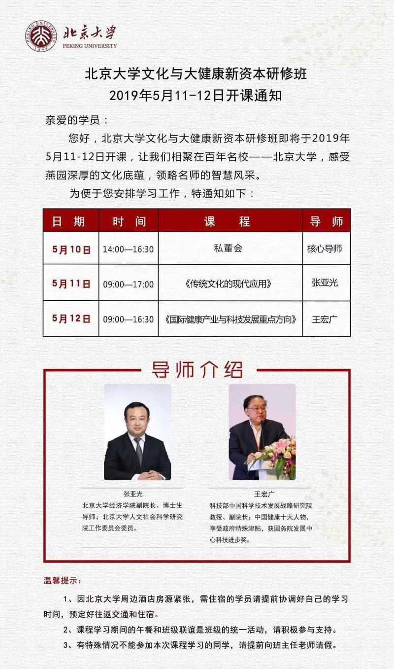 北京大学文化与大健康新资本研修班