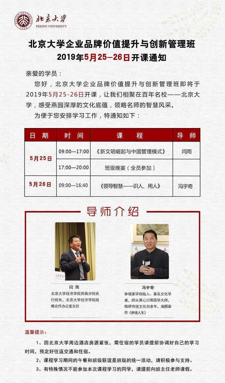 北京大学企业品牌价值提升与创新管理班5月开课通知