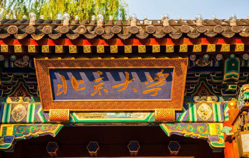 如何提高北京大学MBA提前批面试通过率?