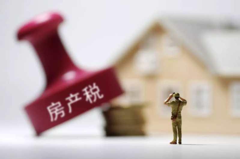 北京大学房地产课程:房产税好消息!免征面积和公摊草案已定,房价超过17000起征!