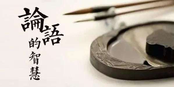 北京大学国学文化课程:《论语》中的领导智慧