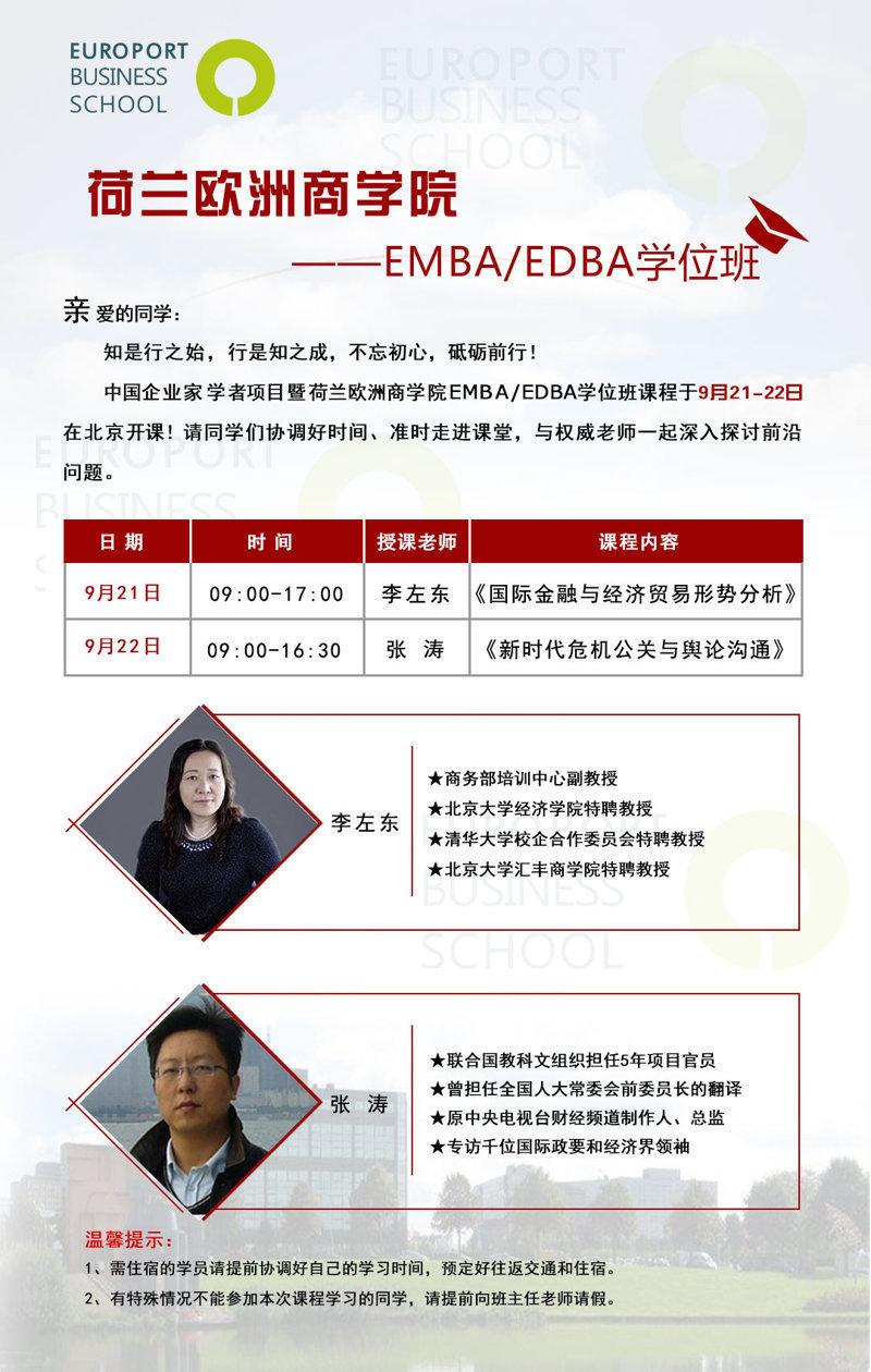 欧洲商学院EMBA