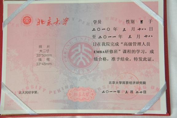 北京大学EMBA学位提升