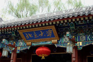北京大学企业管理素养高级研修班
