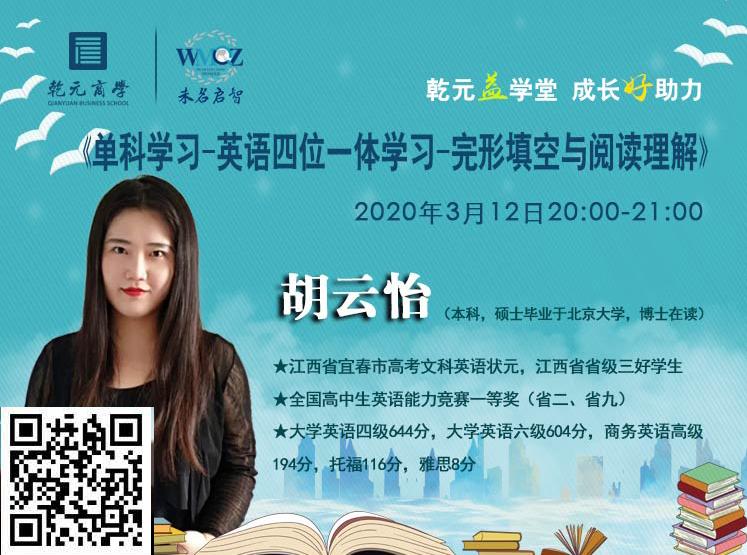 北京大学,乾元商学,胡云怡