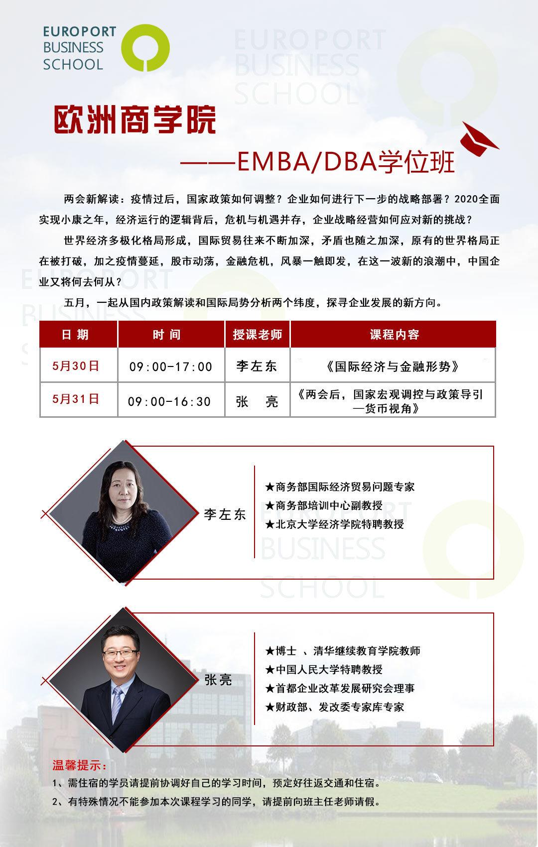 欧洲商学院EMBA/DBA学位班5月开课通知