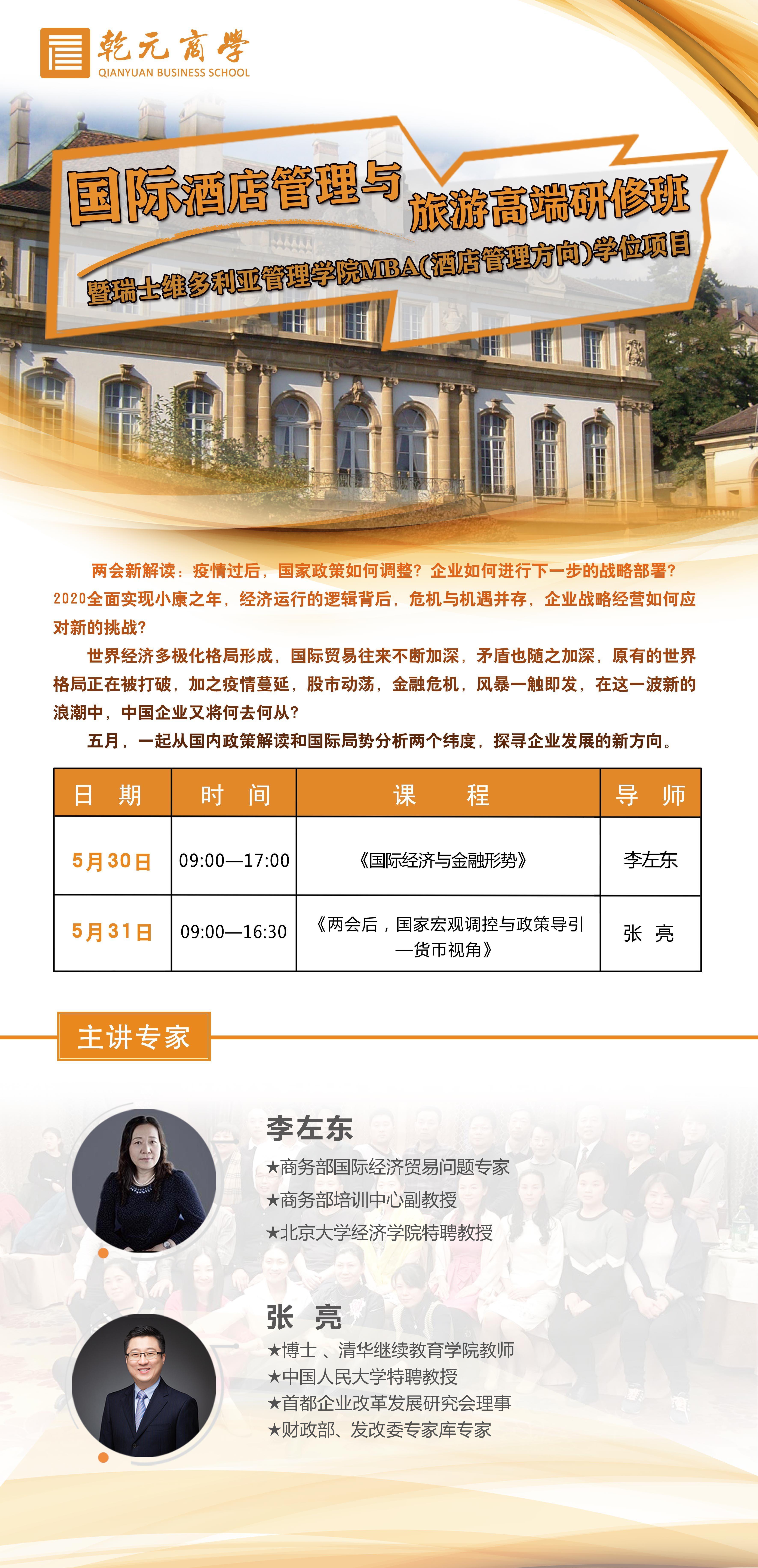 国际酒店管理与旅游高端研修班5月开课通知