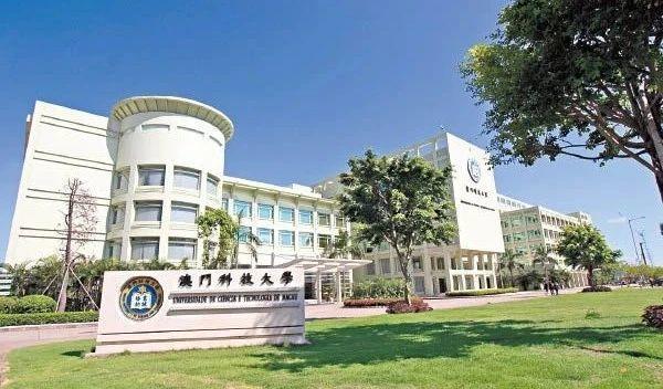 澳门科技大学2