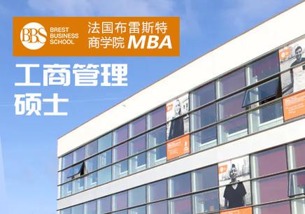 布雷斯特商学院,资产管理与金融专业硕士,北大研修班,企业管理