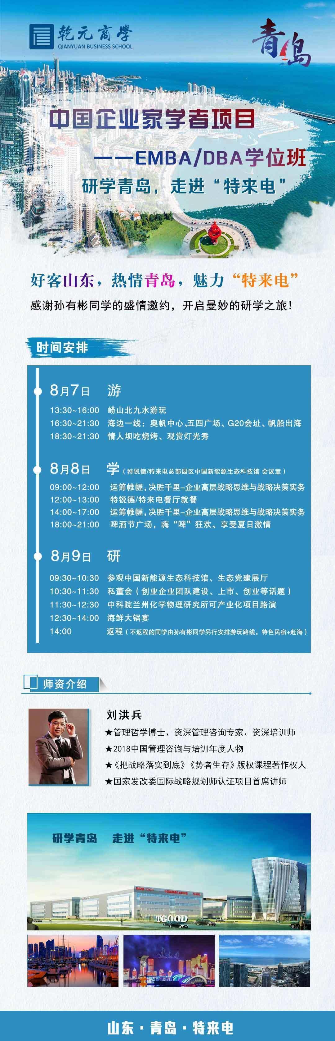 学位8月青岛研学通知