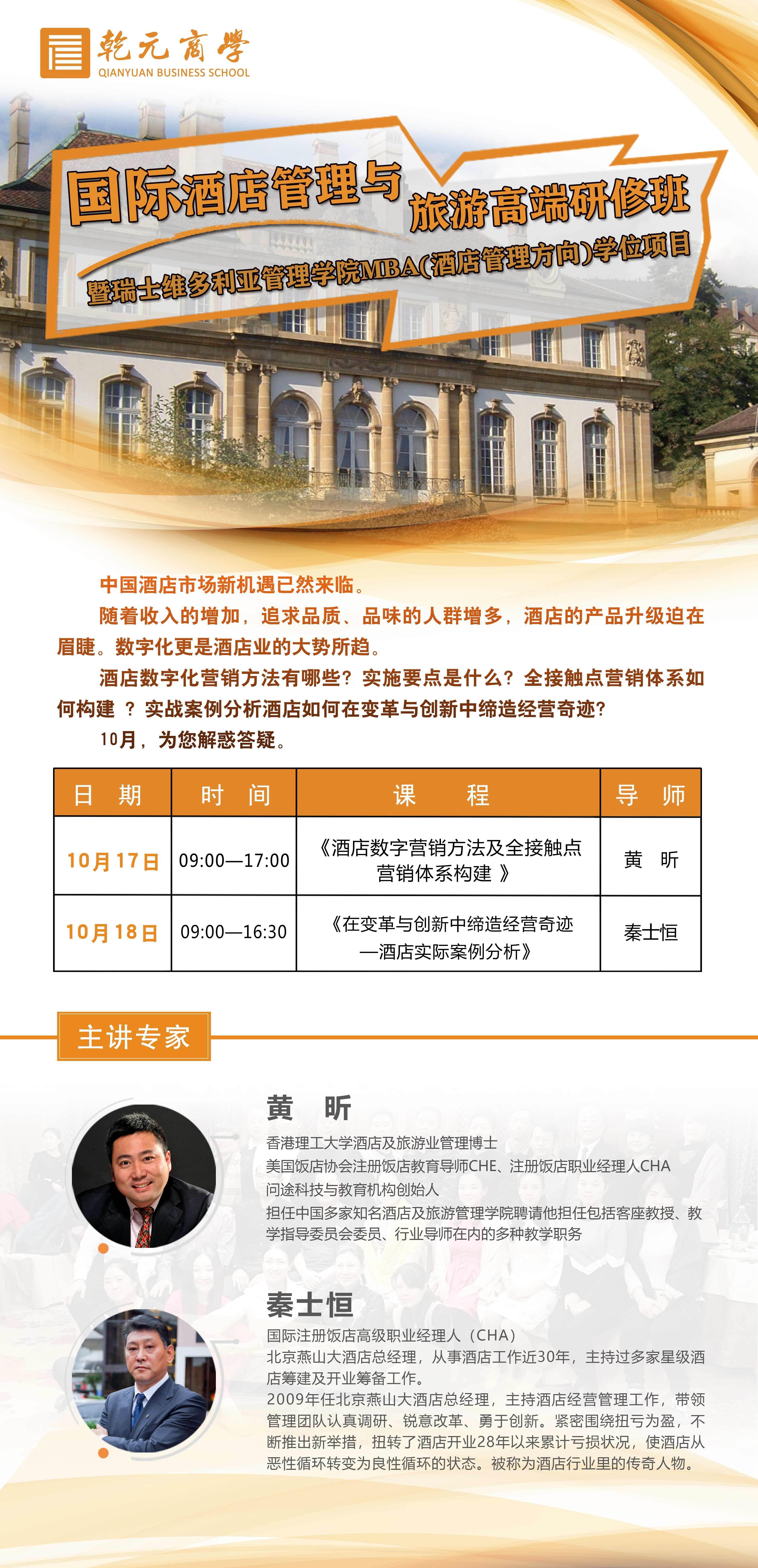 酒店管理与旅游开发10月
