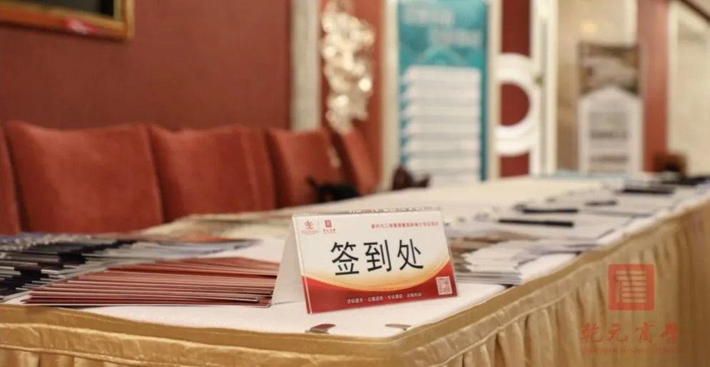 新时代工商管理与金融资本总裁研修班9月开学典礼纪实