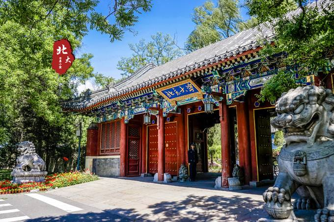 北京大学变革时代企业家创新经营管理实战班