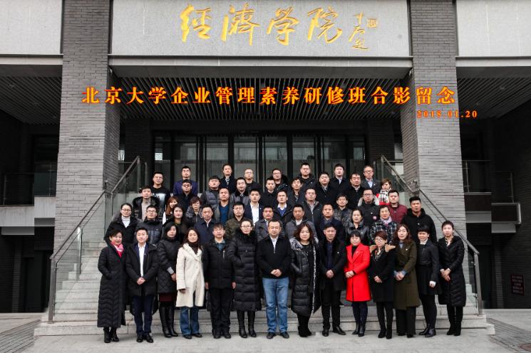 北京大学企业管理素养研修班怎么样?