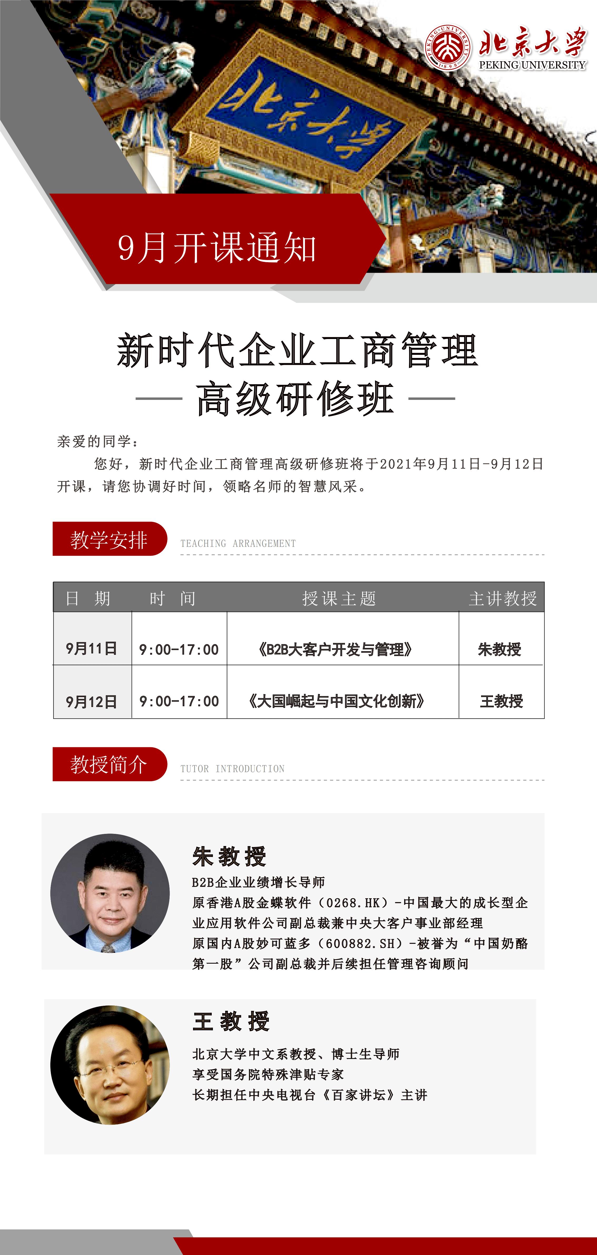 北京大学新时代 企业管理高级研修班